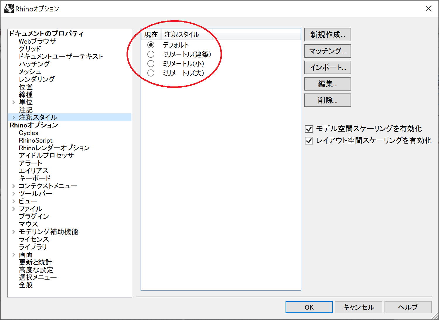 ja:rhino:annoation_scalej3.png