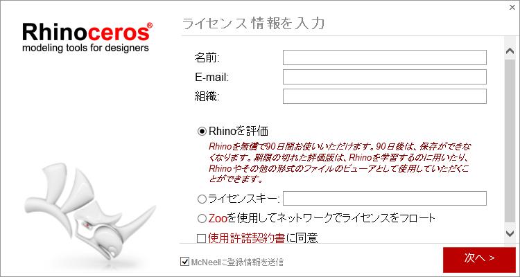 ja:rhino:install:rhino5install02.png