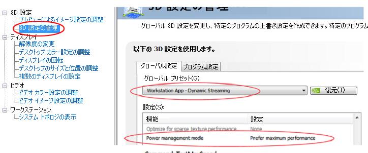 ja:rhino:nvidia_max_performancej.png
