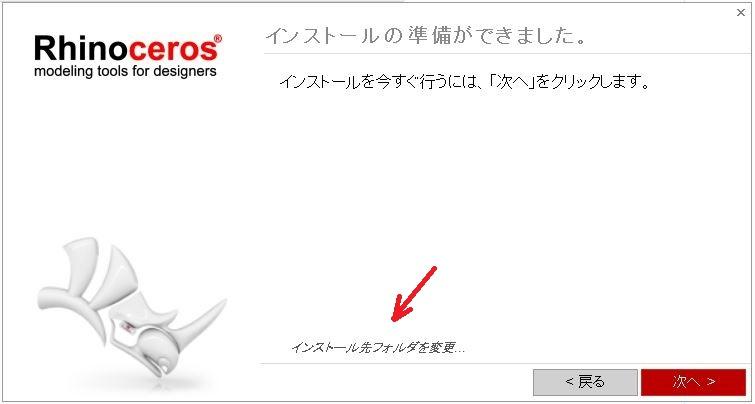 ja:rhino:rhino5:wiki_-_change_installation_folder_dialog.jpg