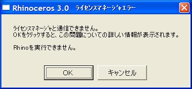 legacy:jp:rhinolicensemanager.png