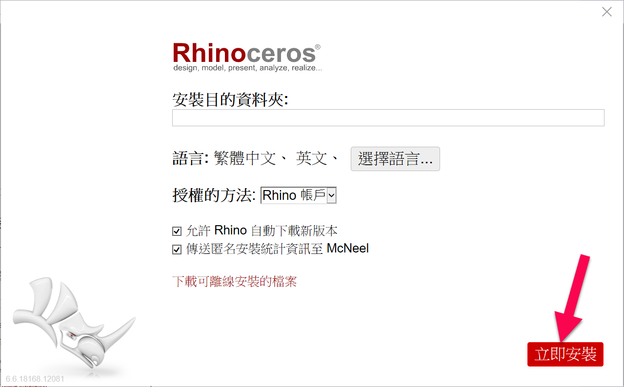 zh-tw:rhino:6:addlanguages_installnow.png