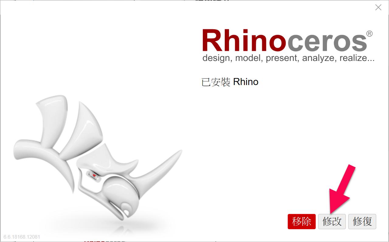 zh-tw:rhino:6:addlanguages_modify2.png