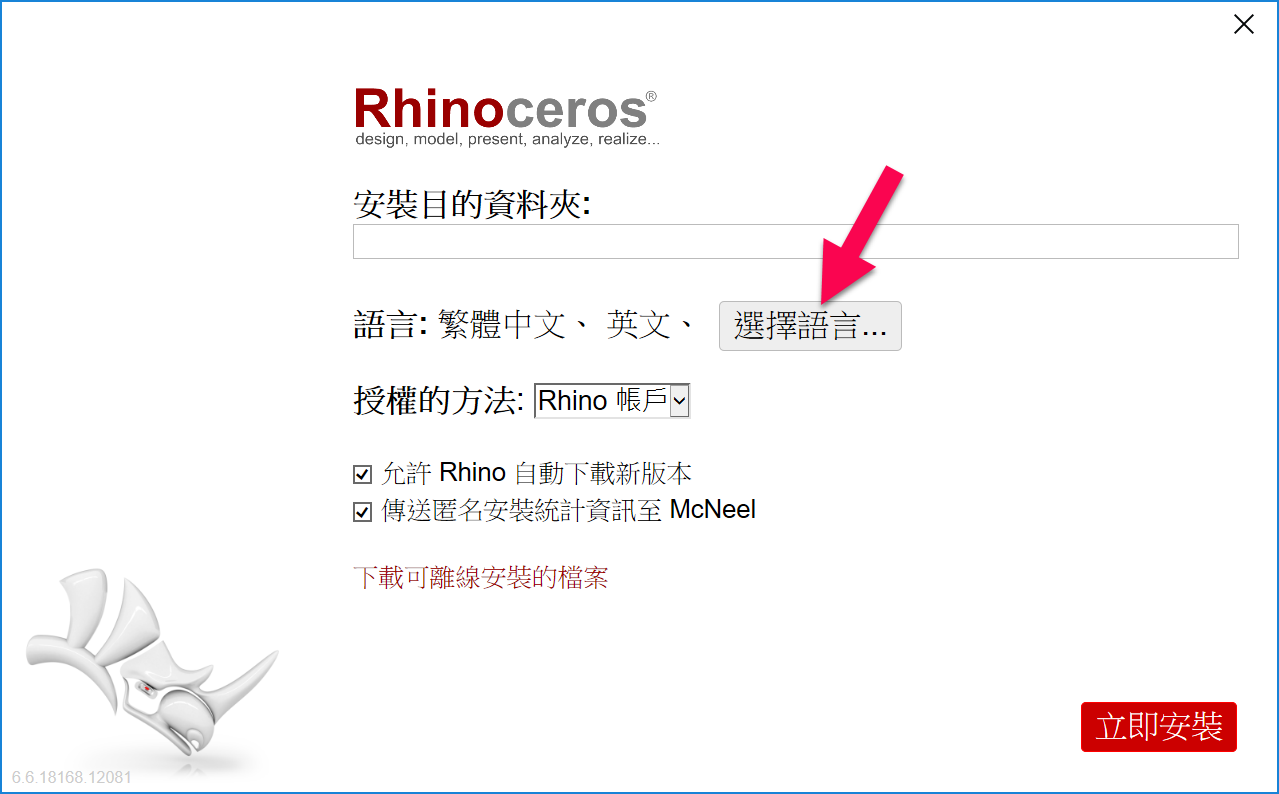 zh-tw:rhino:6:addlanguages_selectlanguage.png