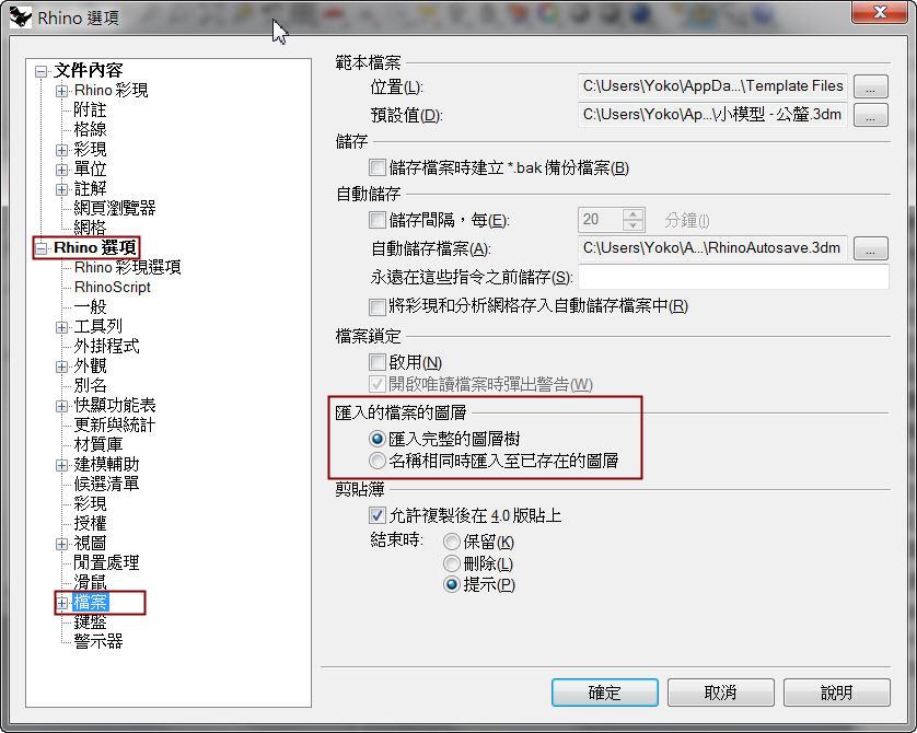 zh-tw:rhino:layer_02.jpg