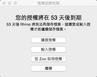 zh-tw:rhino:mac:18.png