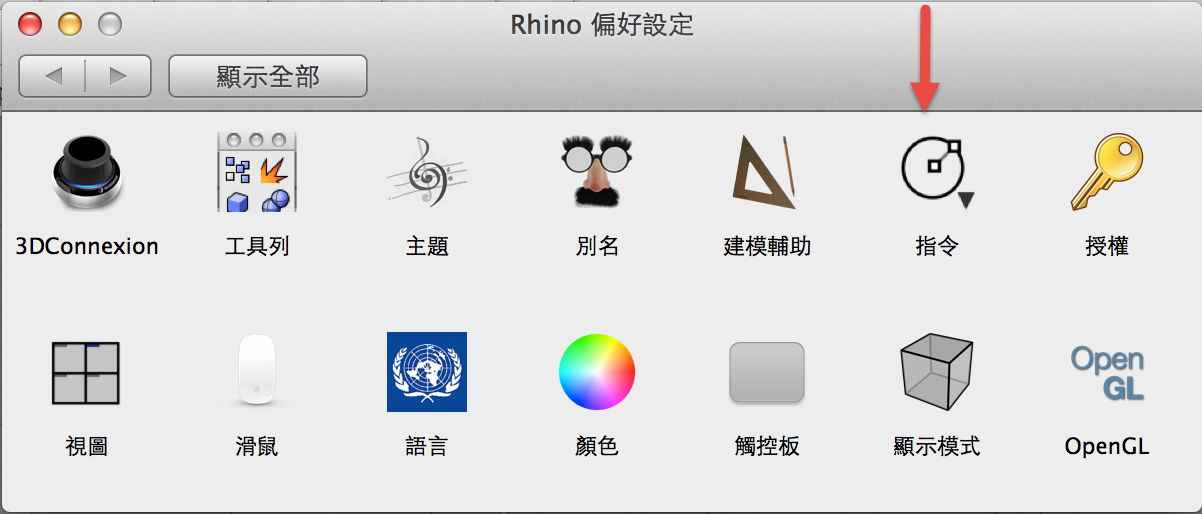 zh-tw:rhino:mac:customleftsidebar_01_tw.png