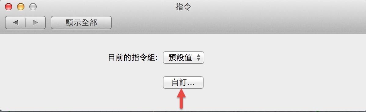 zh-tw:rhino:mac:customleftsidebar_02_tw.png
