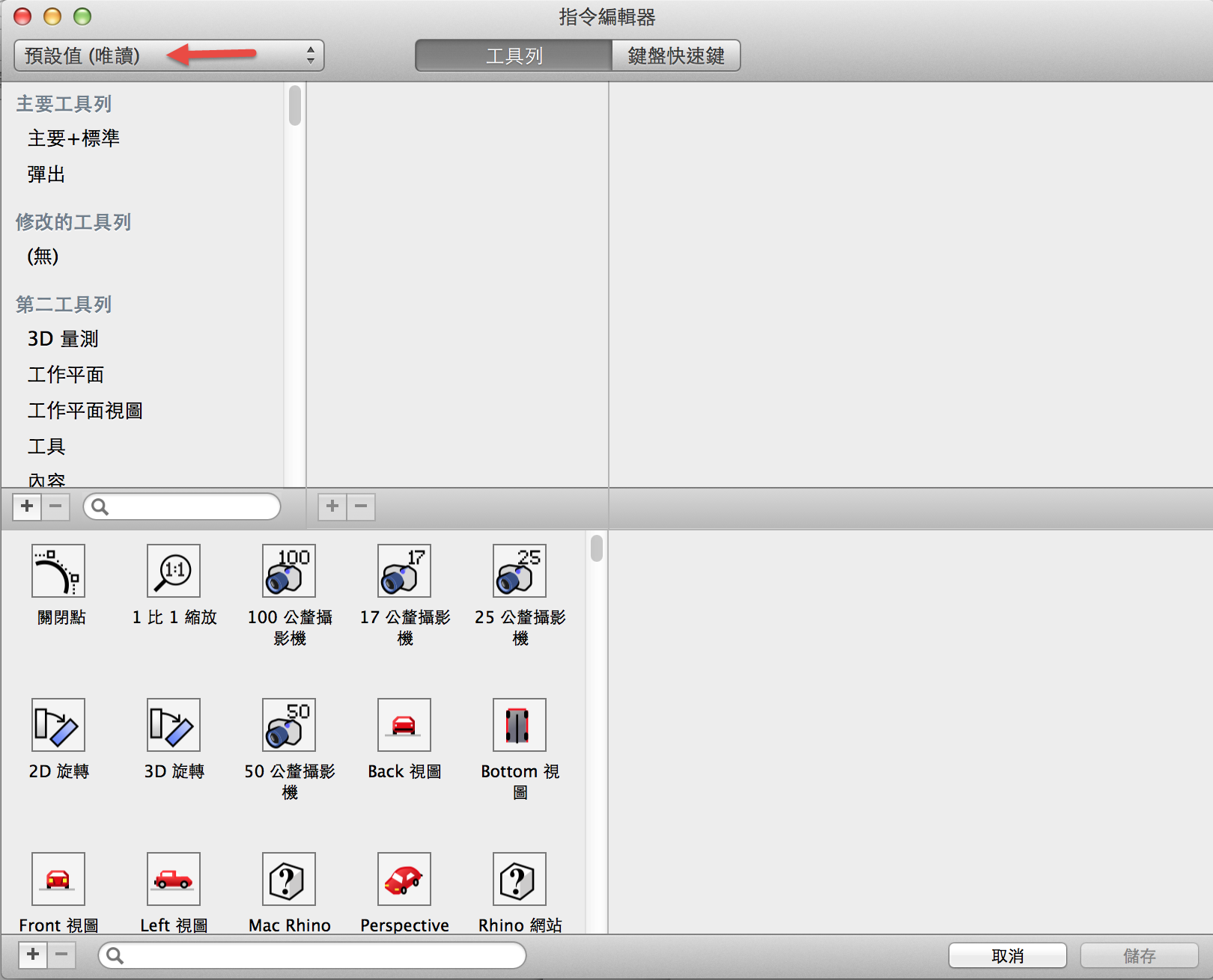 zh-tw:rhino:mac:customleftsidebar_03_tw.png