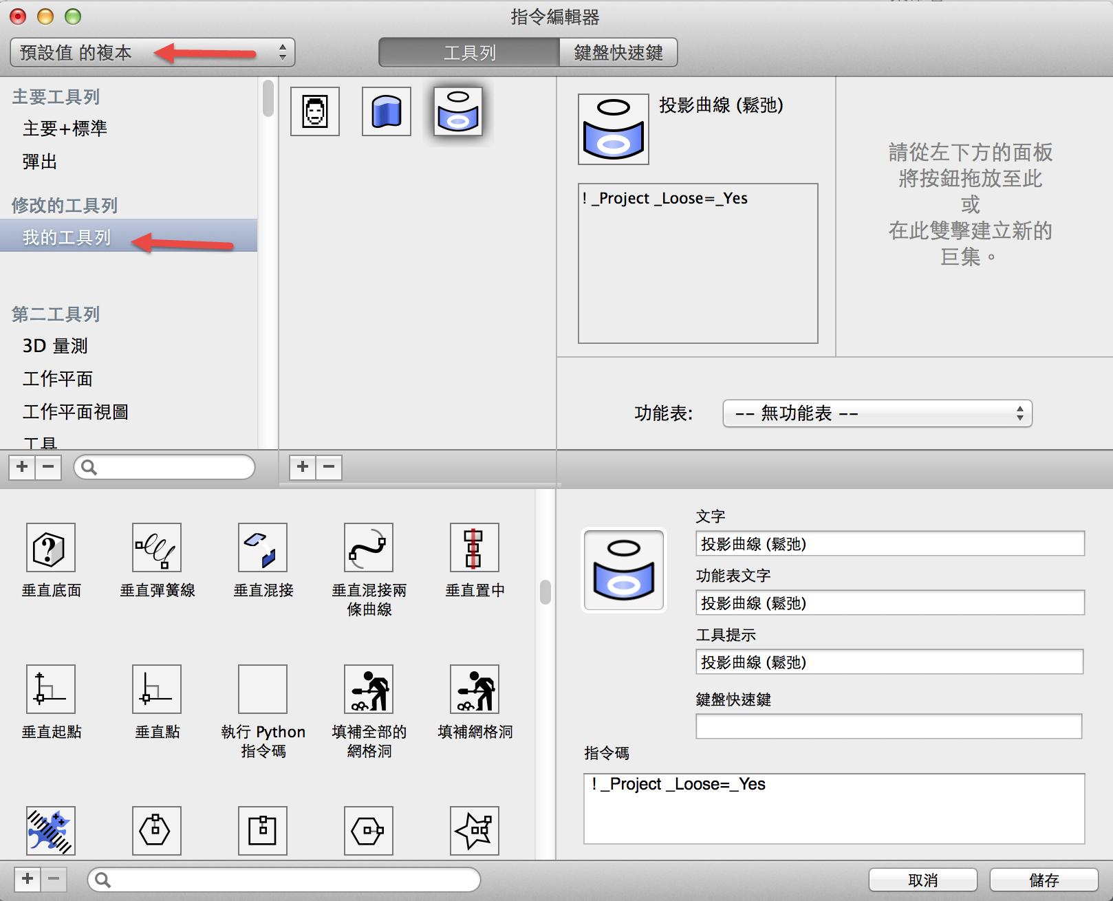 zh-tw:rhino:mac:customleftsidebar_06_tw.png