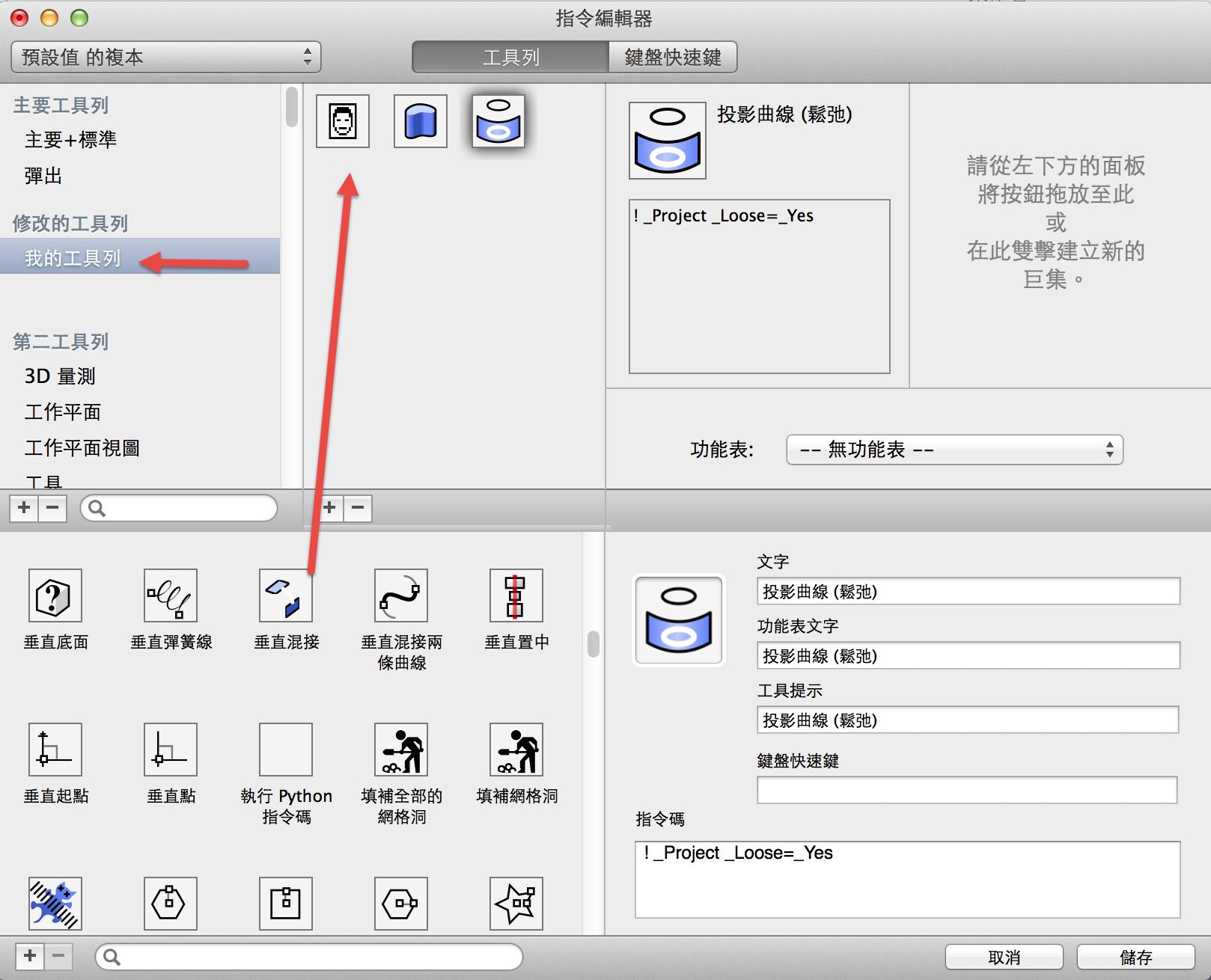 zh-tw:rhino:mac:customleftsidebar_07_tw.png
