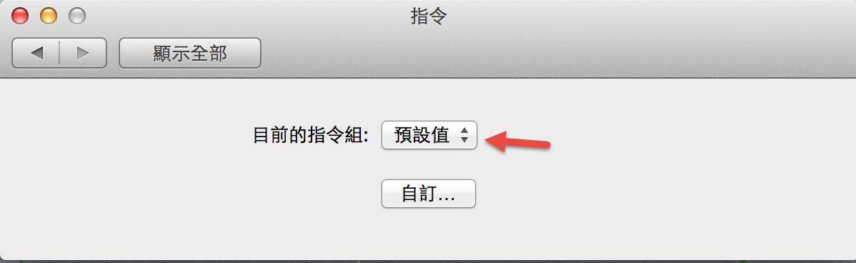 zh-tw:rhino:mac:customleftsidebar_08_tw.png