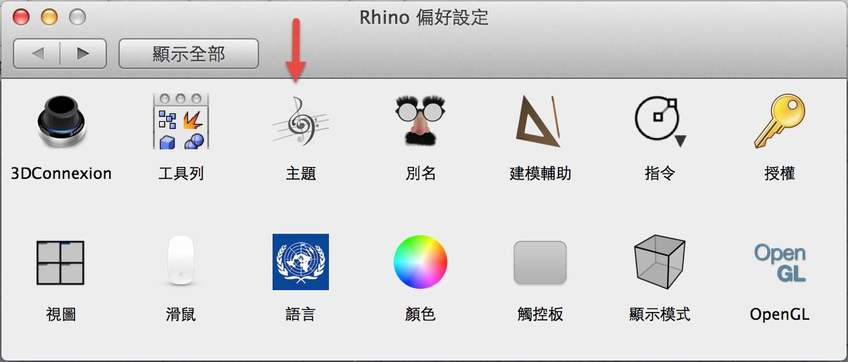 zh-tw:rhino:mac:customleftsidebar_09_tw.png