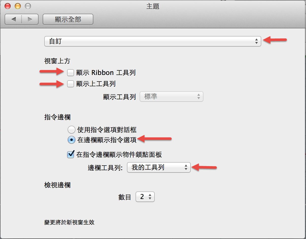 zh-tw:rhino:mac:customleftsidebar_10_tw.png