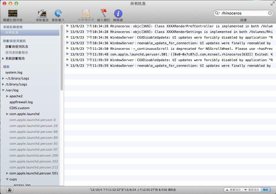 zh-tw:rhino:mac:mac_console.png