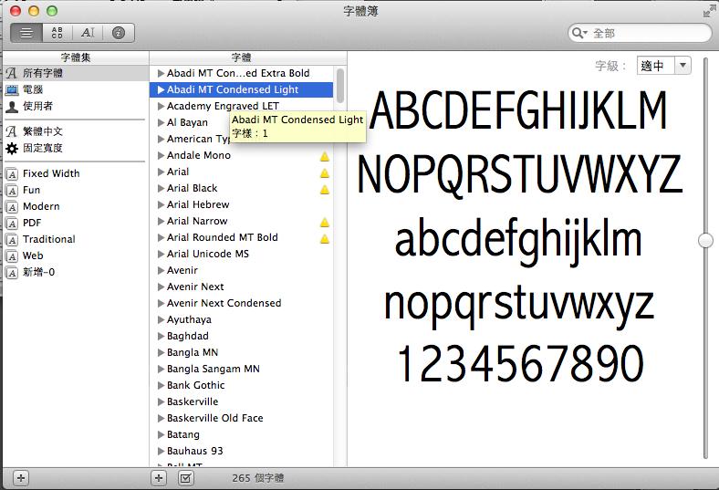 zh-tw:rhino:mac:mac_font01.png