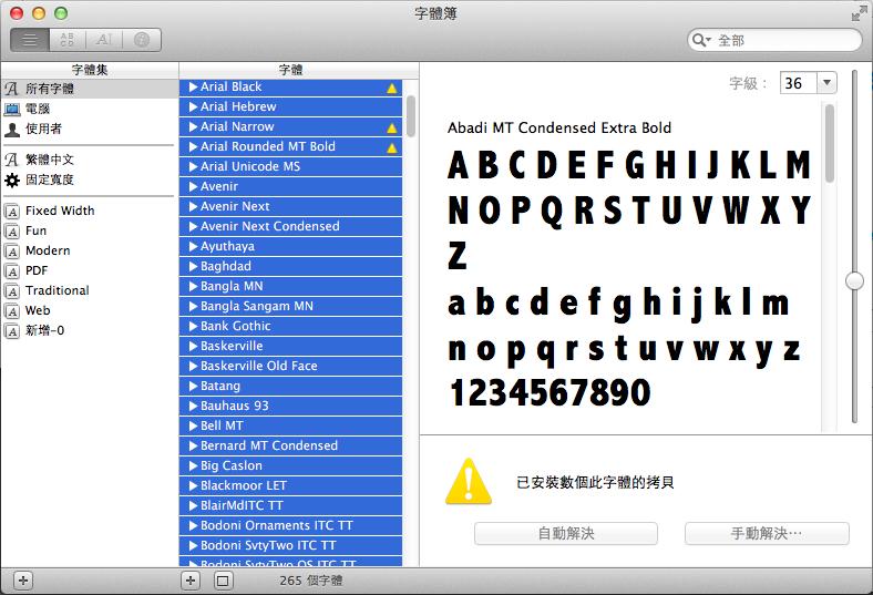 zh-tw:rhino:mac:mac_font02.png