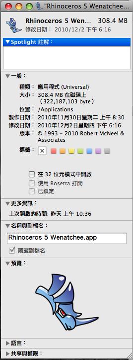 zh-tw:rhino:mac:v5.png