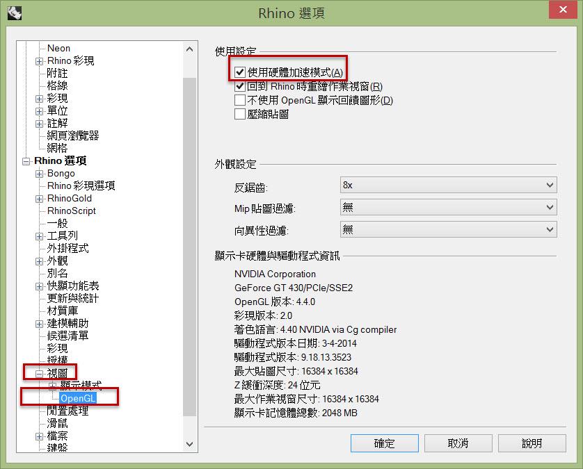 zh-tw:rhino:opengl_option.jpg
