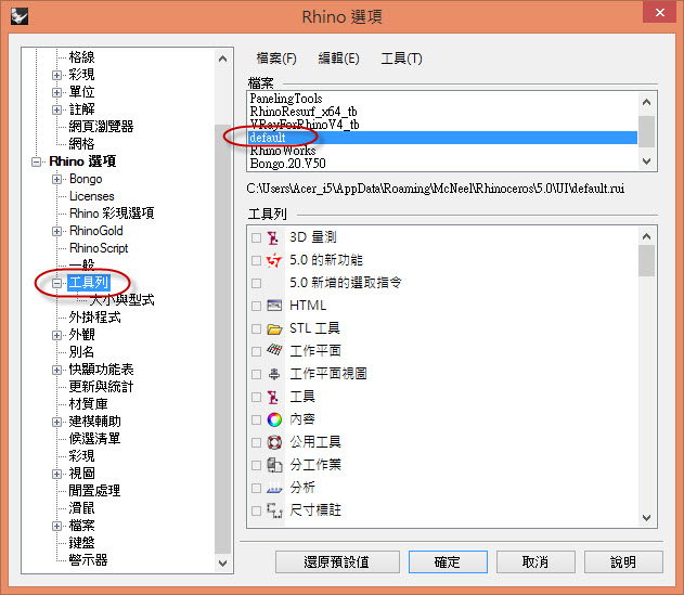 zh-tw:rhino:toolbar_01.jpg