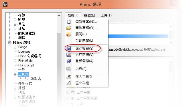 zh-tw:rhino:toolbar_02.jpg
