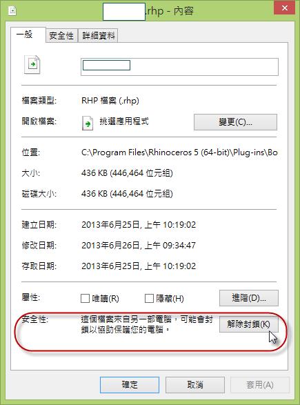 zh-tw:rhino:unblock_tw.png