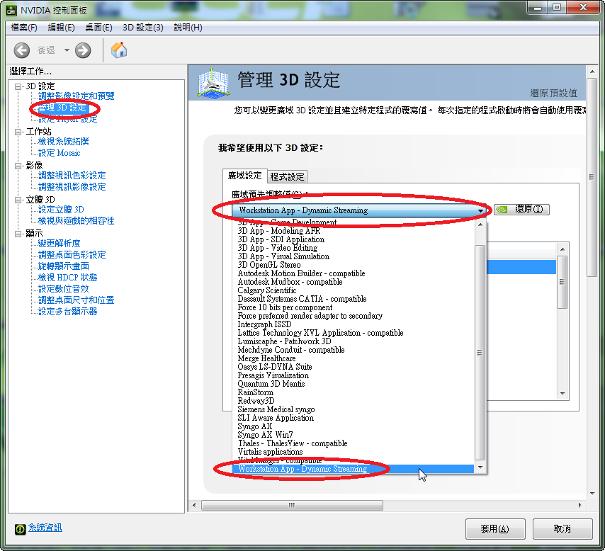 zh-tw:rhino:workstation_app_dynamic_streaming.png
